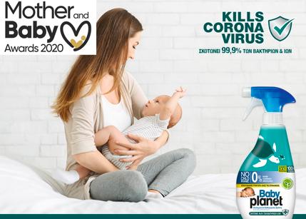 Best Cleaning Product για το Baby Planet Απολυμαντικό Γενικής Χρήσης