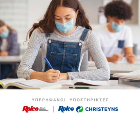 Rolco & Rolco Christeyns -Σημαντική Δωρεά σε σχολεία δευτεροβάθμιας εκπαίδευσης του Δήμου Μοσχάτου Ταύρου.